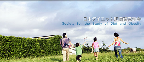 Society  for  the  Study  of  Diet  and  Obesity  内閣府認証特定非営利活動法人 日本ダイエット肥満研究学会